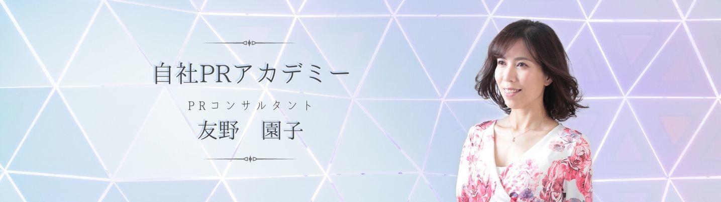 広報PR・PR戦略に1人から始める自社PRアカデミー友野園子